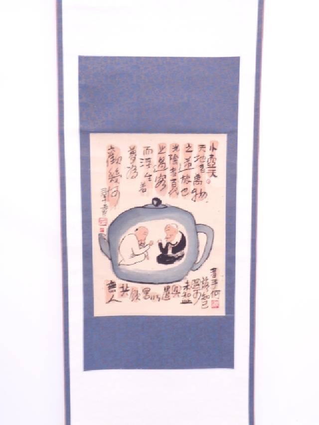 中国画 作家物 人物に賛 肉筆紙本掛軸