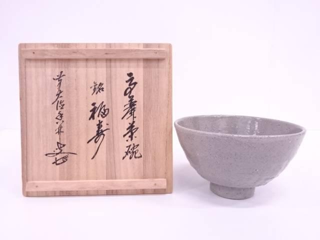 池順鐸造 高麗茶碗