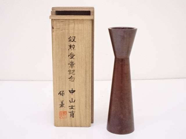 中島保美造 鋳銅末広花瓶