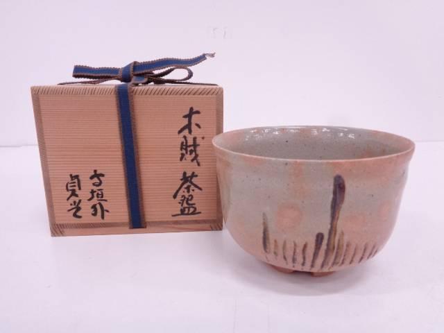寺垣外窯 杉本貞光造 木賊茶碗