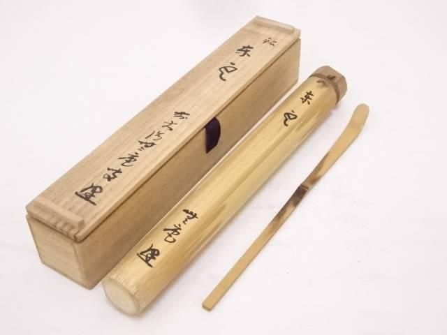 竹茶杓(銘:東雲)(前大徳寺前田宗源書付)