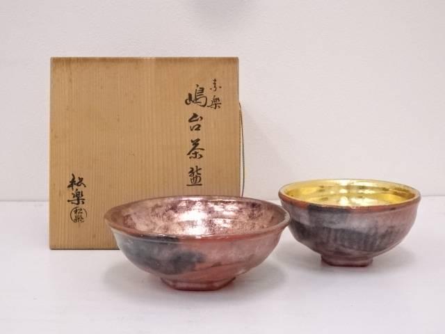 佐々木松楽造 赤楽嶋台茶碗