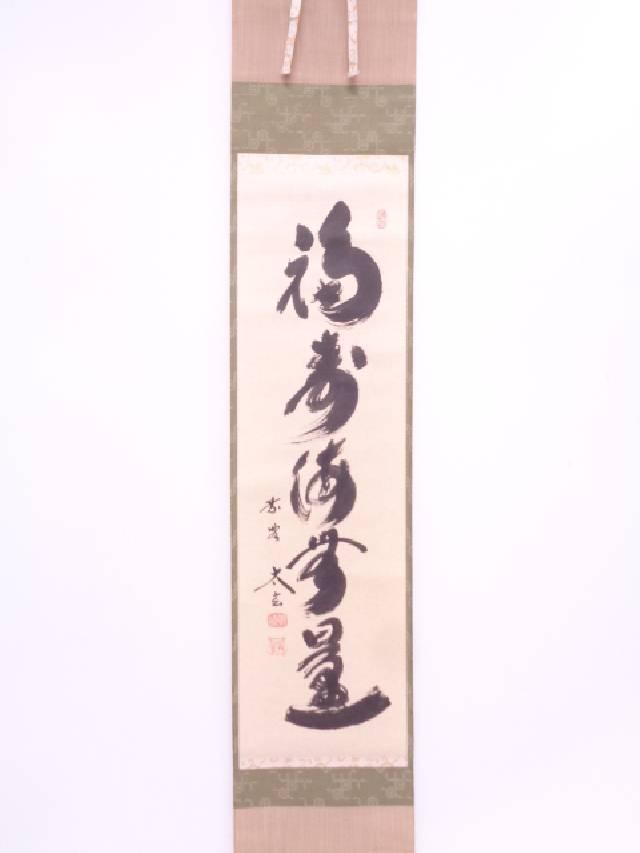 前大徳寺小林太玄筆 「福寿海無量」 肉筆紙本掛軸(共箱)