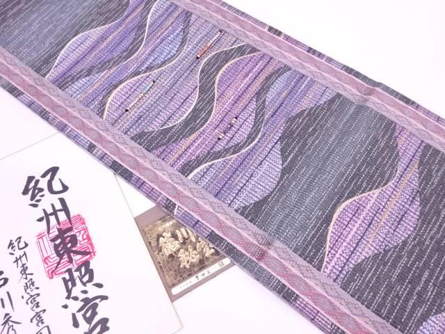 未使用品 豊田宏一作 縞に変わり横段模様織出し袋帯【リサイクル】【中古】