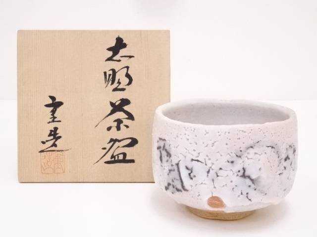 重造 志野茶碗