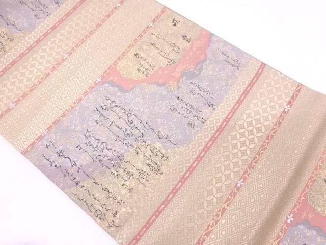 三十六歌仙集織出し袋帯【リサイクル】【中古】