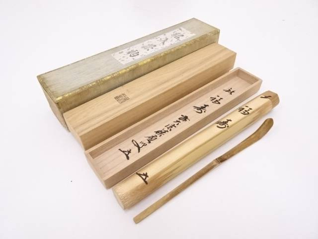 竹茶杓(銘:福寿)(前大徳福本積應書付)