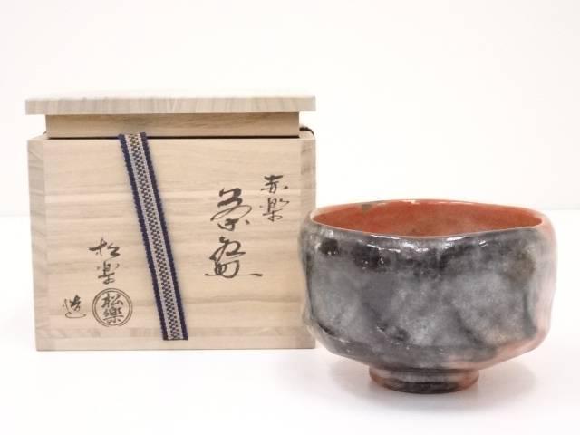 京焼 佐々木松楽造 赤楽茶碗