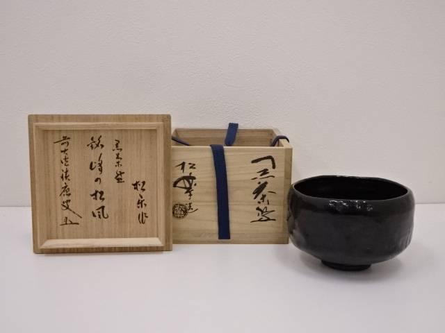 佐々木松楽造 黒楽茶碗(銘:峰の松風)(前大徳寺福本積應書付)