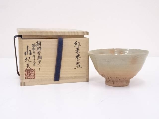 釋永由紀夫造 紅葉茶碗