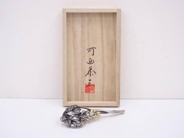 河西泰三造 純銀ふじ型飾り(77g)