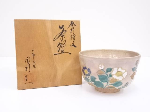 京焼 陶彩造 金彩色絵椿文茶碗