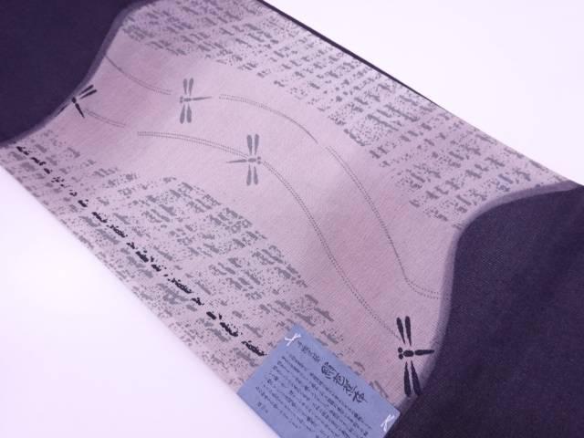 未使用品 絹芭蕉布蜻蛉模様袋帯(未仕立て)【リサイクル】【中古】