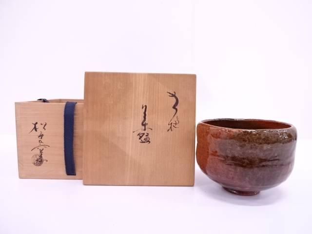 大樋焼 松雲窯 泉喜仙造 飴釉茶碗