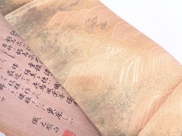 佐賀錦荒波模様織出し袋帯【リサイクル】【中古】