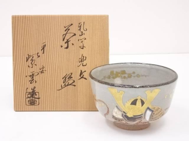 京焼 橋本紫雲造 乾山写兜文茶碗