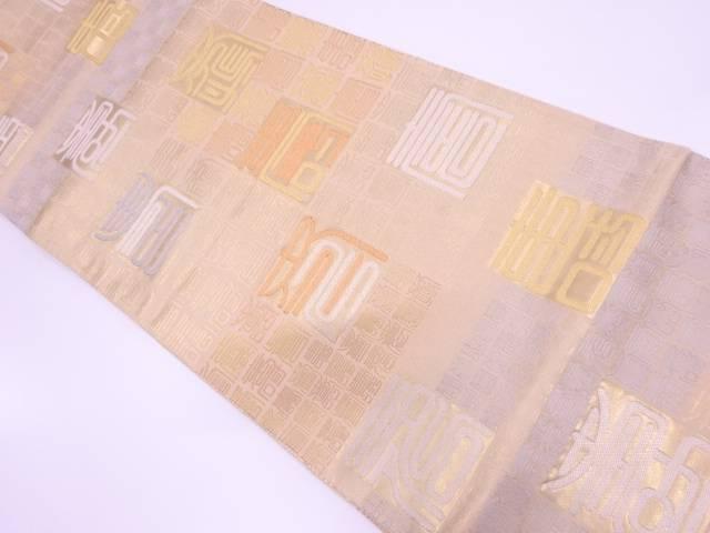 百寿模様織出し袋帯【リサイクル】【中古】