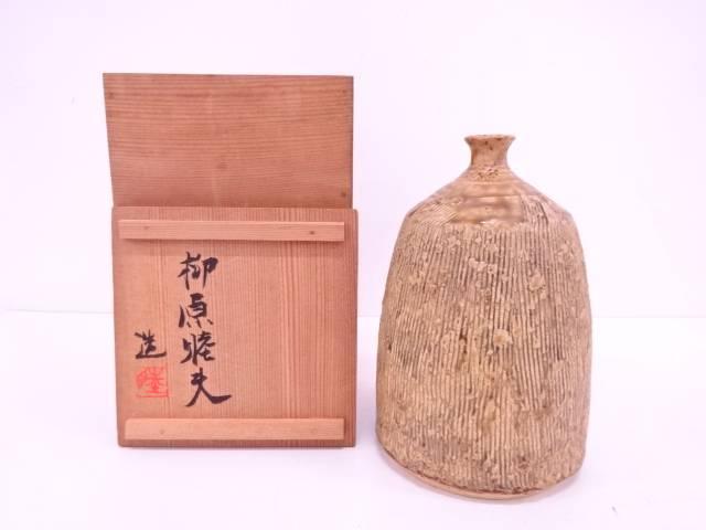 柳原睦夫造 黄釉花瓶