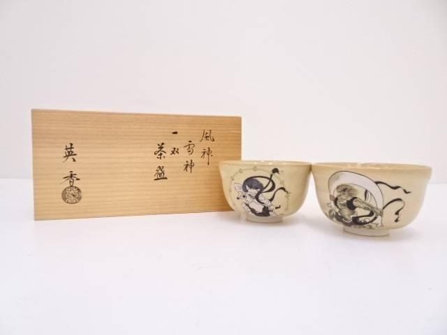 京焼 宮地英香造 風人雷神一双茶碗