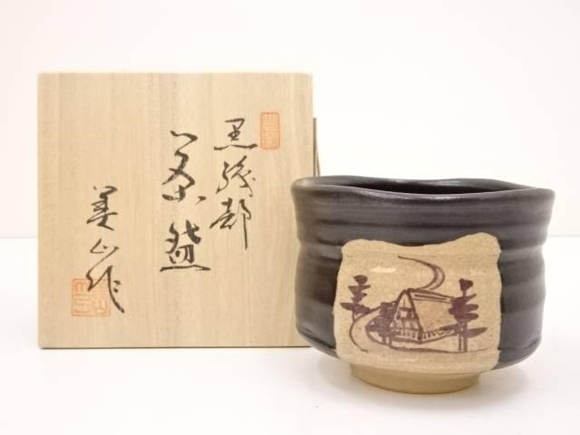 寺田美山造 黒織部御題道茶碗