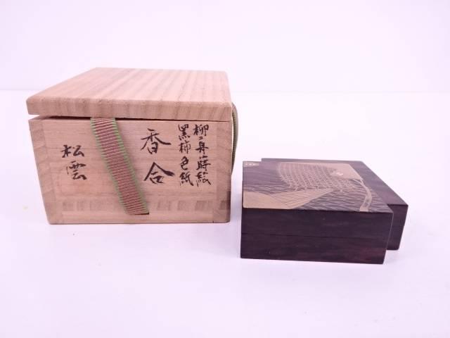 松雲造 柳に船蒔絵黒柿色紙香合