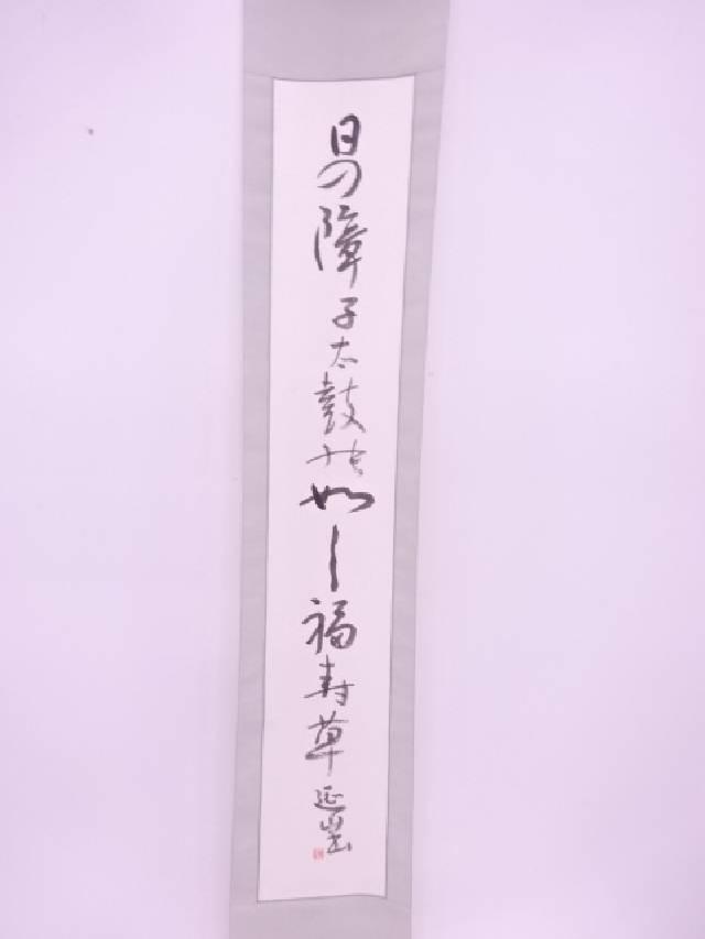 書画 吉村延山筆 一行書 肉筆紙本掛軸(共箱)