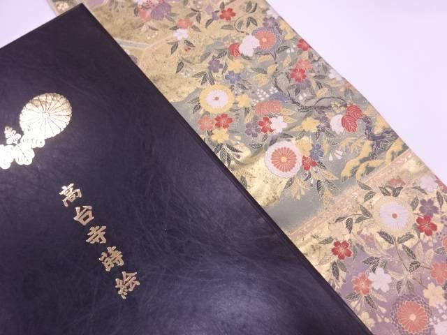 となみ織物製 本金箔高台寺蒔絵紋様織出し袋帯【リサイクル】【中古】