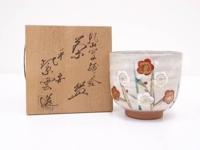 京焼 橋本紫雲造 乾山写梅ノ絵茶碗