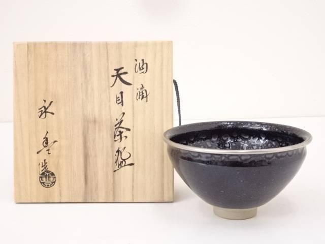 京焼 橋本永豊造 油滴天目茶碗