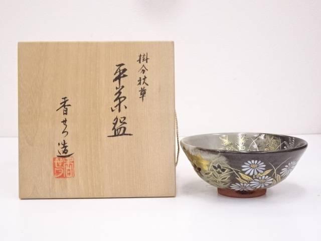 京焼 香せつ造 掛分秋草平茶碗