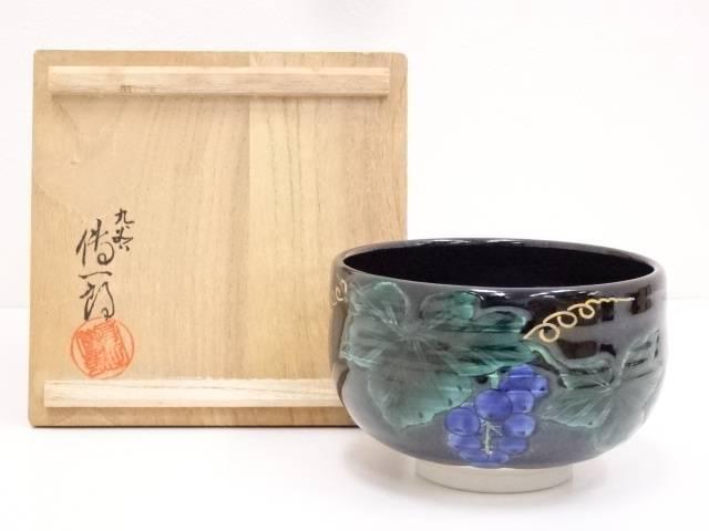 九谷焼 高田伝一郎造 色絵葡萄茶碗