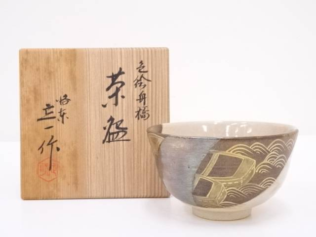 京焼 桶谷定一造 色絵舟橋茶碗