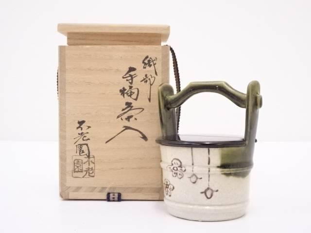 不老園窯造 織部手桶茶入