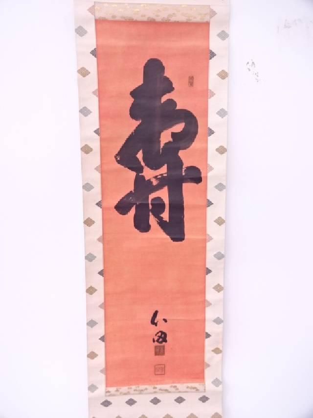 書画 稲葉心田筆 「寿」一行書 肉筆紙本掛軸(共箱)