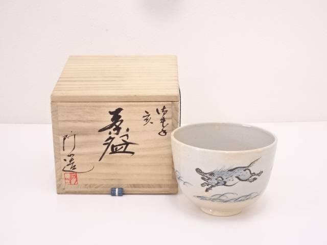京焼 通次阿山造 御本手亥茶碗