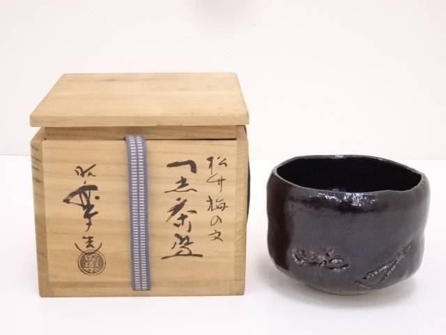 佐々木昭楽造 松竹梅の文黒楽茶碗