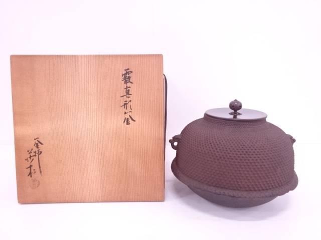 釜師角谷莎村造 霰地紋真形釜