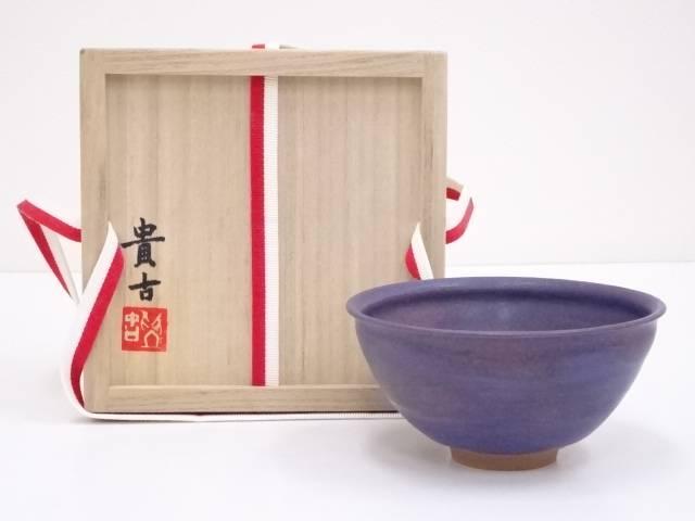 京焼 貴古窯造 紫釉茶碗
