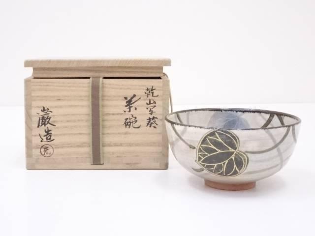 京焼 山川巌造 乾山写葵茶碗