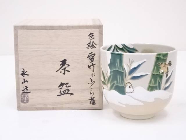 京焼 加藤永山造 色絵雪竹にふくら雀茶碗