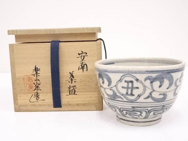 楽山窯造 安南茶碗