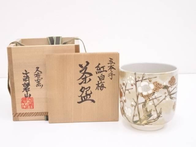京焼 平井碧山造 御本手紅白梅茶碗