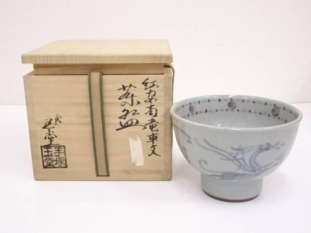 京焼 手塚玉堂造 紅安南竜車文茶碗