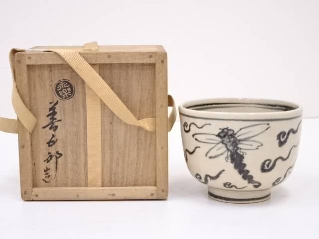 千家十職永楽善五郎(十六代即全)造 安南手蜻蛉茶碗