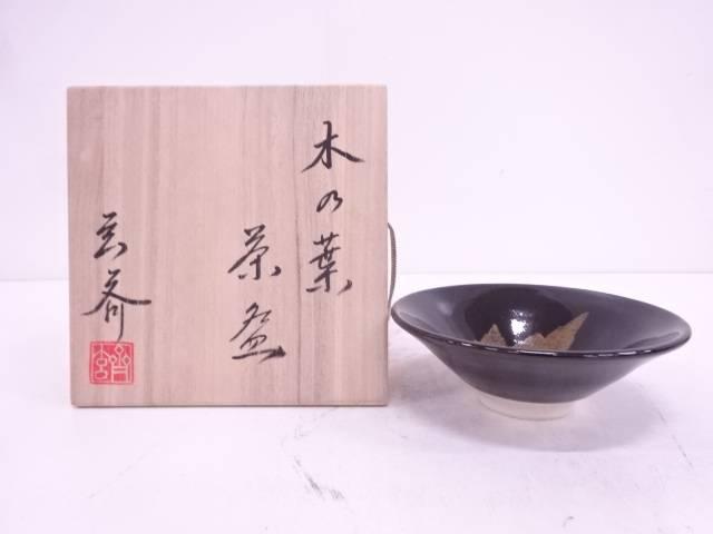松山玄斉造 木乃葉茶碗