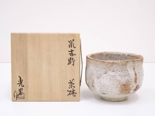 加藤光男造 鼠志野茶碗