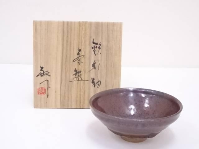 瀬戸焼 加藤敬也造 鉄彩釉茶碗
