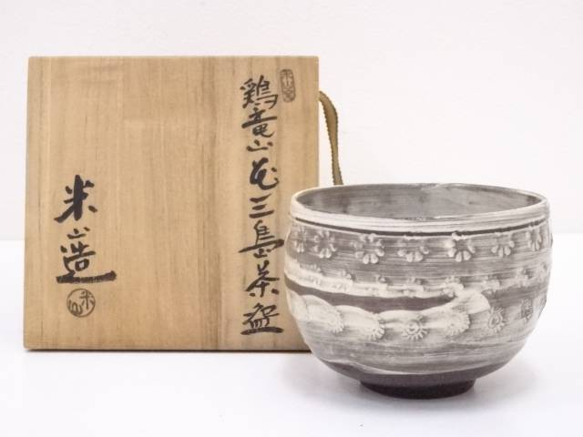 米山章臣造 鶏竜山花三島茶碗