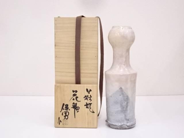 萩焼 大和保男造 花瓶