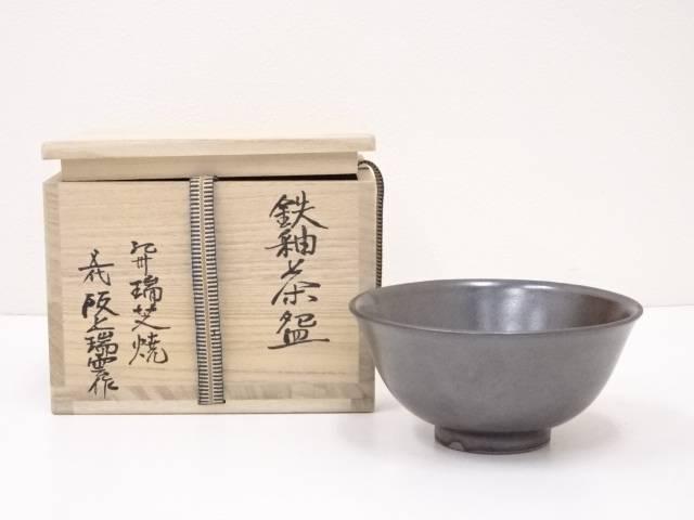 瑞芝焼 阪上瑞雲造 鉄釉茶碗
